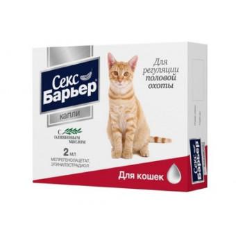 АСТРАФАРМ / СЕКС БАРЬЕР / капли для кошек