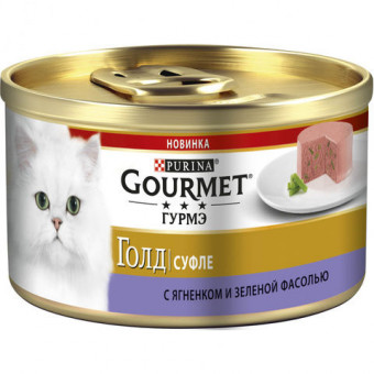 GOURMET GOLD / влажный корм для кошек / ЯГНЕНОК / ЗЕЛЕНАЯ ФАСОЛЬ / СУФЛЕ