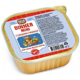 SOLID NATURA / DINNER MINI / влажный корм для собак мини пород / ГОВЯДИНА / ИНДЕЙКА