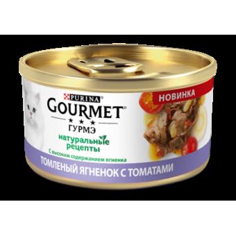 GOURMET / НАТУРАЛЬНЫЕ РЕЦЕПТЫ / влажный корм для кошек / ЯГНЕНОК / ТОМАТЫ