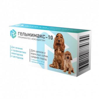 APICENNA / ГЕЛЬМИМАКС-10 / для лечение нематодозов и цестодозов / для щенков и собак средних пород (1таблетка)