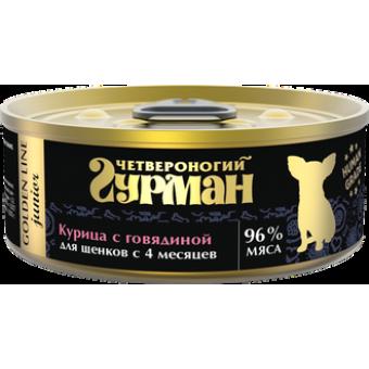 ЧЕТВЕРОНОГИЙ ГУРМАН /  ГОЛДЕН / влажный корм для щенков / КУРИЦА / ГОВЯДИНА / ЖЕЛЕ