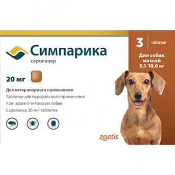 СИМПАРИКА / жевательная таблетка для собак 5.1-10 кг / от клещей и блох / 20 мг