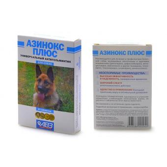 АВЗ / АЗИНОКС ПЛЮС / антигельминтный препарат для собак широкого спектра / таблетки