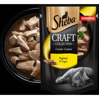 SHEBA  / CRAFT / COLLECTION / влажный корм для кошек / КУРИЦА /  в соусе / сочные слайсы