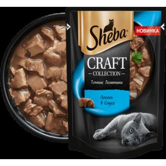 SHEBA  / CRAFT / COLLECTION / влажный корм для кошек / ЛОСОСЬ /  в соусе / сочные слайсы